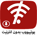 Download يوتييووب بدون أنترنت prank APK on PC