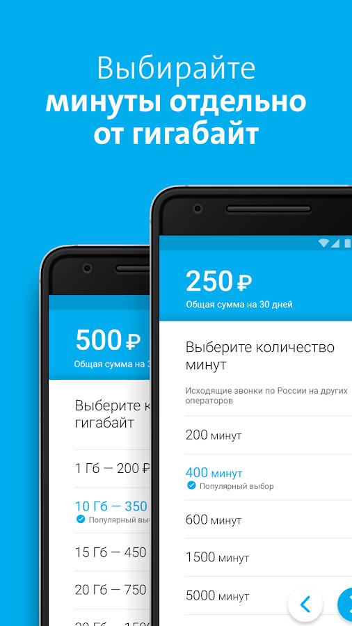 Мобильный телефонистка дляAndroid – Screenshot