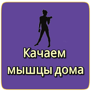 Download Качаем мышцы дом For PC Windows and Mac