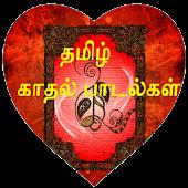App Love Hit Songs Tamil APK for Windows Phone