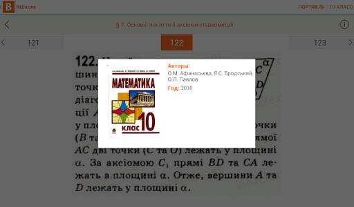 Вшколе ― ГДЗ - screenshot