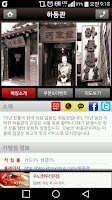 Screenshot of 대한민국 소문난 맛집! 파인드샵