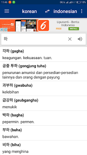 Kamus Indonesian Korean screenshot 2