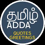 Tamil Adda - Tamil Quotes, Tamil Greetings Icon