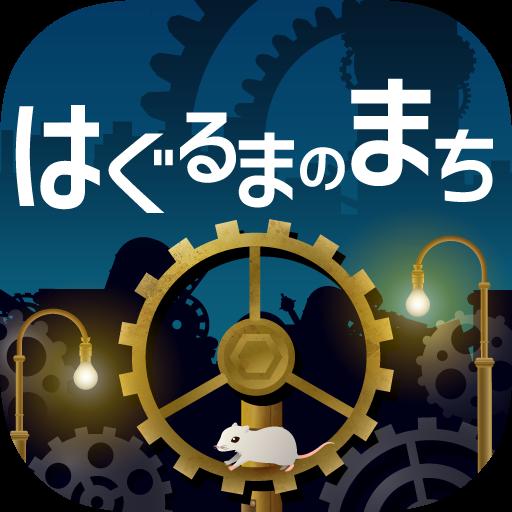はぐるまのまち -放置で回る癒しの無料ゲーム (game)