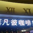 Movenpick café 莫凡彼咖啡館(Att 信義店)