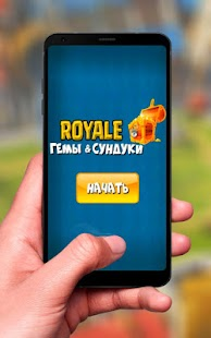 Cheats for Royale PRANK APK for Kindle Fire