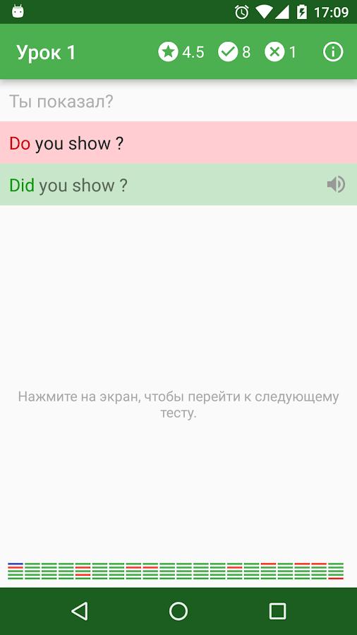 Полиглот Английский язык. Lite – Screenshot