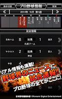 Screenshot of プロ野球ドリームナインSUPERSTARS