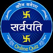 Kaun Banega Sarvpati - Online Quiz - KBS