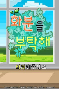 화분을 부탁해 (PlantPots) - screenshot