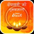 App Diwali Greeting Cards APK for Kindle