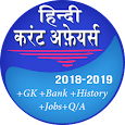 Current Affairs Hindi 2018-19