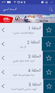 انـــت لــــي APK for Kindle Fire