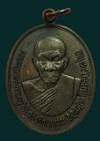 เหรียญ ๘๙ ปี หลวงปู่อุ้น วัดตาลกง เนื้อทองแดงรมดำ