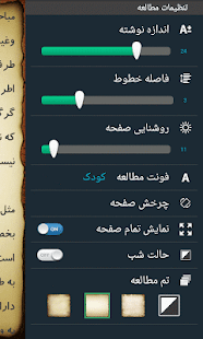 داستان ضرب المثل ها- screenshot thumbnail