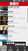 Screenshot of 東周刊