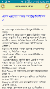 ভিটামিন A টু Z - screenshot