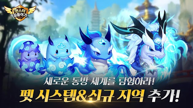 몬스터 길들이기 For Kakao APK screenshot thumbnail 1