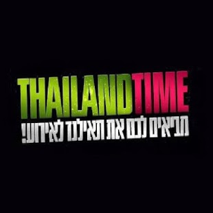 Thailand Time - screenshot