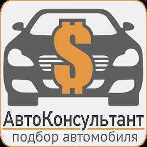 Проверка авто АвтоКонсультант