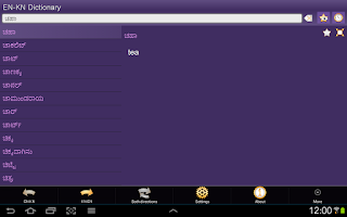 Screenshot of English Kannada Dictionary Fr