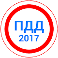 App Билеты ПДД 2017 2016 APK for Windows Phone