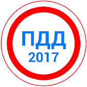 Download Билеты ПДД 2017 2016 APK for Laptop