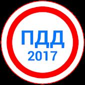 Билеты ПДД 2017+Экзамен