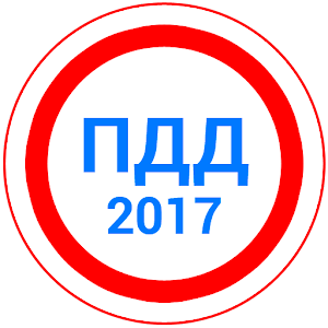 App Билеты ПДД 2016 2017 APK for Windows Phone