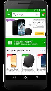 App Интернет-супермаркет Rozetka apk for kindle fire