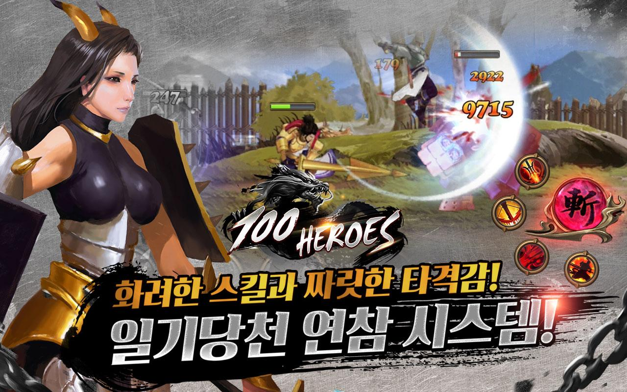 100 Heroes Screenshot 2