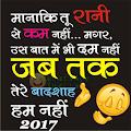 Free Latest Attitude & नवीनतम hindi APK for Windows 8