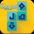 Game وصلة عربية Wasla كلمات متقاطعة apk for kindle fire