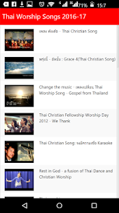 Thai Worship Songs - screenshot