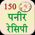 150 Paneer Recipes Hindi APK for Bluestacks