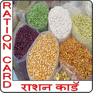 Download Ration Card ( Check Online Ration Card List ) For PC Windows and Mac