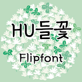 HU들꽃™ 한국어 Flipfont - Monotype Imaging Inc.