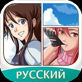 Amino Anime Russian аниме и манга