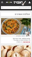 Screenshot of Reshet - רשת