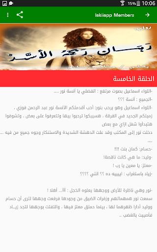 رهان ربحه الأسد screenshot 2