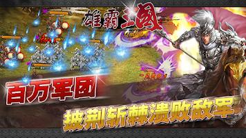 Screenshot of 雄霸三国Online-中文三国志英雄经典大战策略战争网络游戏