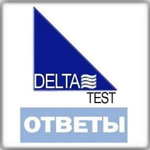 Дельта - Матрос
