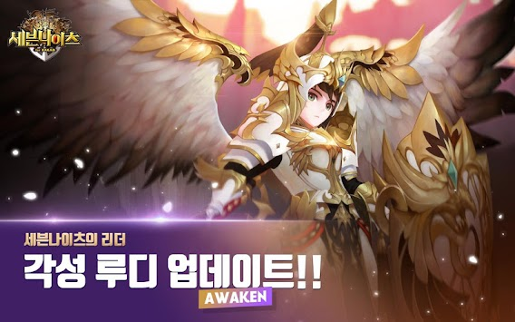 세븐 나이츠 Za Kakao APK screenshot thumbnail 17
