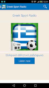 Greek live sports radio - screenshot