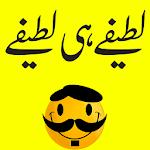 Urdu Lateefay Urdu Jokes new Icon