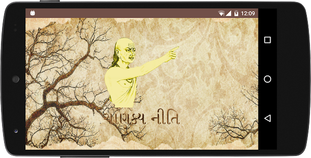 Chankya Niti Gujrati - screenshot