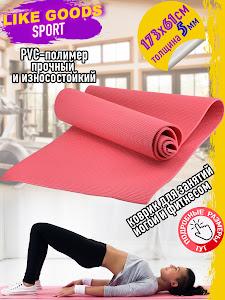 Коврик для йоги,GD-11696
