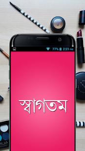 সৌন্দর্য টিপস - Beauty Tips Bangla