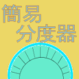 簡易分度器 APK Version 1.0